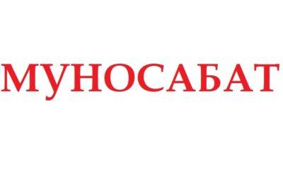 Муносабат